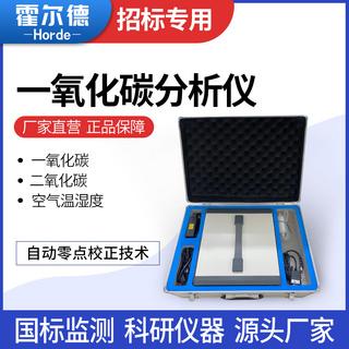 霍尔德 便携式CO分析仪 HED-HW100便携式CO分析仪