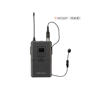 惠威会议系统(HiVi-Swans)HCS1000全数字无线会议讨论系统