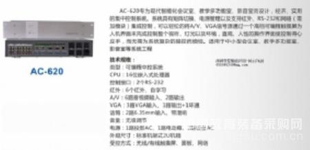 ACON AC-620中控