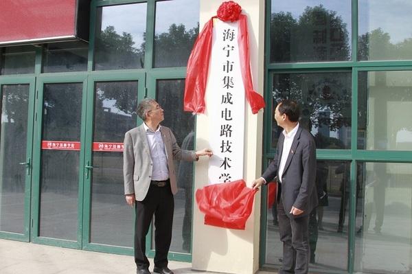 海宁市成立集成电路技术学校
