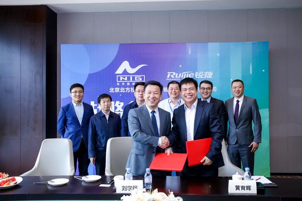 锐捷网络与北京北方投资集团达成战略合作,合力助推教育信息化新发展
