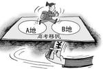 """深圳""""高考移民""""风波背后 究竟动了谁的奶酪"""