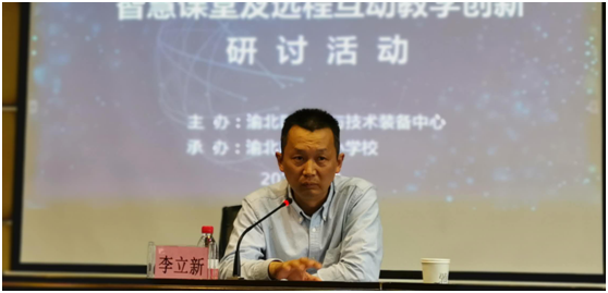 重庆渝北区教学创新研讨会召开,中庆AI应用成为创新原力