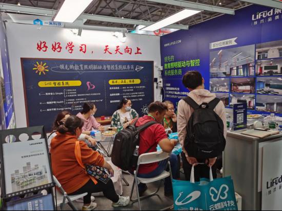 莱福德携智慧教室照明控制系统  点亮第78届中国教育装备展