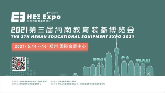 2021第三屆河南教育裝備博覽會全面啟動,邀您共享