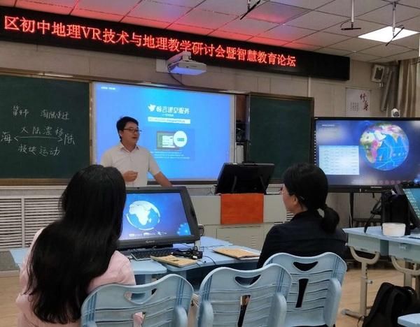 VR公開課 | 寰宇地理VR教學系統點亮青島西海岸地理課堂