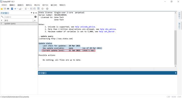 重要通知!Stata 16.1最新离线包发布,适合无法在线升级的Stata16正版用户