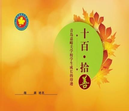 书香涵泳,润泽心灵——山东省青岛嘉峪关学校图书馆