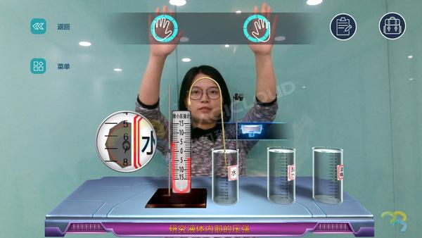 新产品推荐:AR实践探究实验室