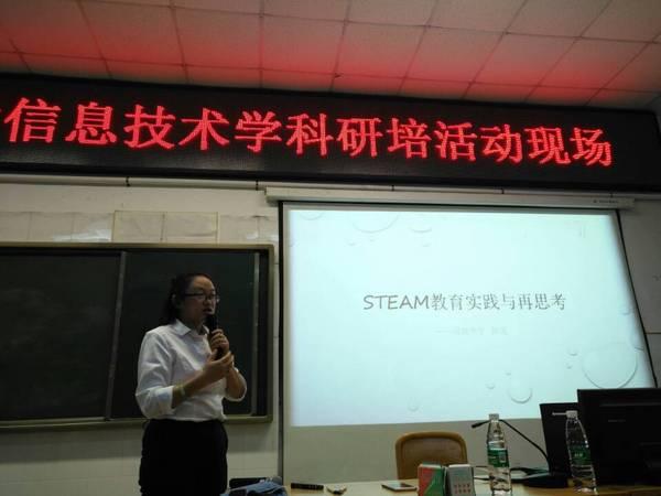 双流中学陈觅:推动STEM落地,让教育回归本质