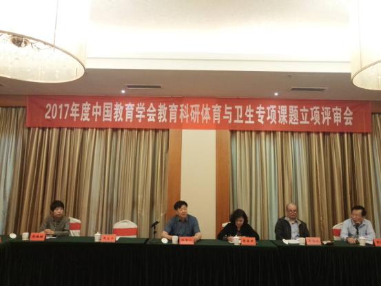 教育新航标 体育与卫生专项课题评审会在扬州