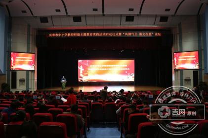 长春市教育局提倡中小学教师学会网络教学