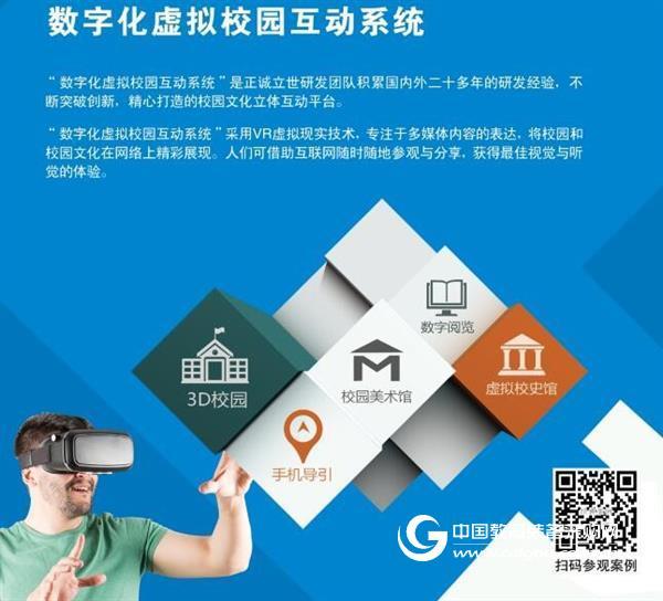 正诚立世精心打造数字化虚拟校园互动系统