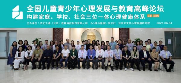 全国儿童青少年心理发展与教育高峰论坛在北京圆满落幕