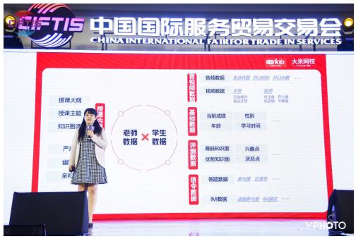 VIPKID大米网校亮相中国国际服务贸易交易会 AI科技赋能未来教育发展
