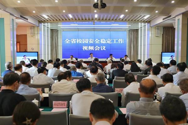 四川省教育廳召開全省校園安全穩定工作視頻會議
