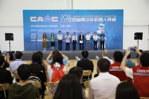 第十九届江苏省青少年机器人竞赛在常州成功举办