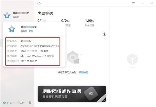 花生壳Win8.1发布:全新UI、性能升级,赋能企业私有化部署!