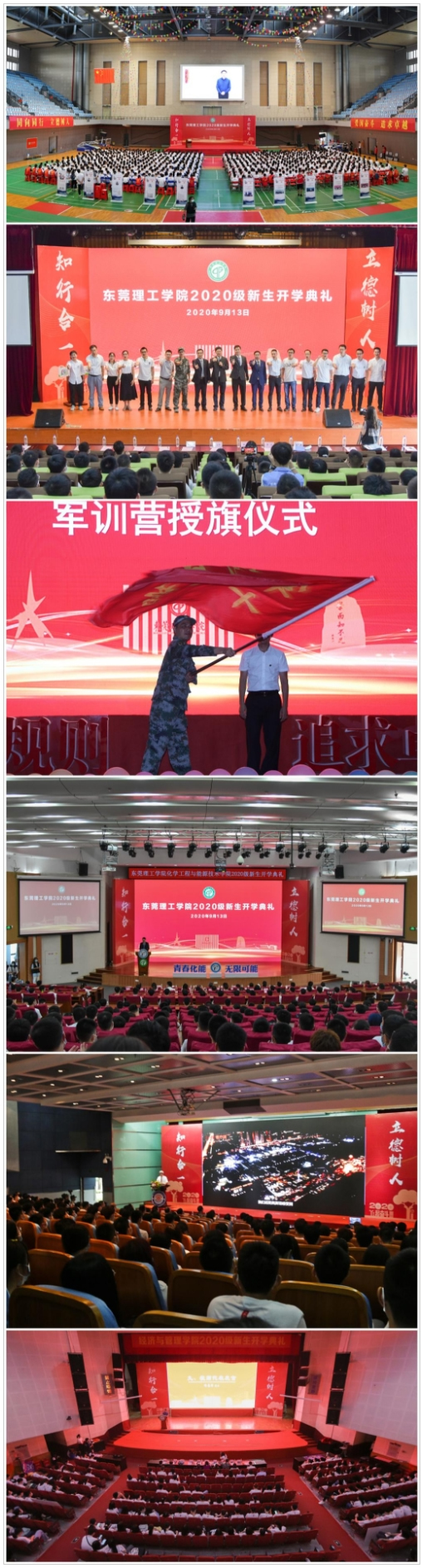 东莞理工学院2020级新生开学典礼隆重举行