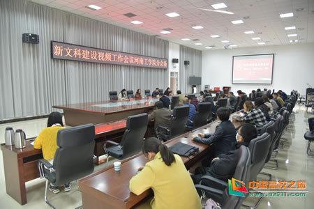 河南工学院组织参加新文科建设工作会