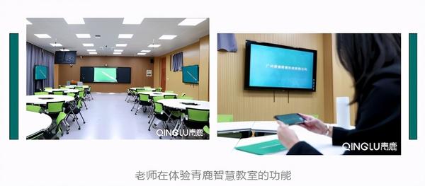 5门国家级金课认定!青鹿助力山东交通学院进行混合式教学改革!