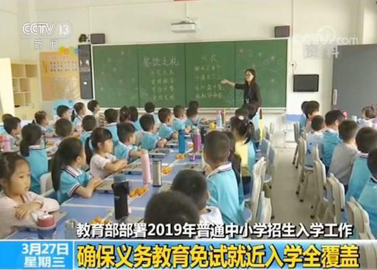 教育部:确保义务教育免试就近入学全覆盖