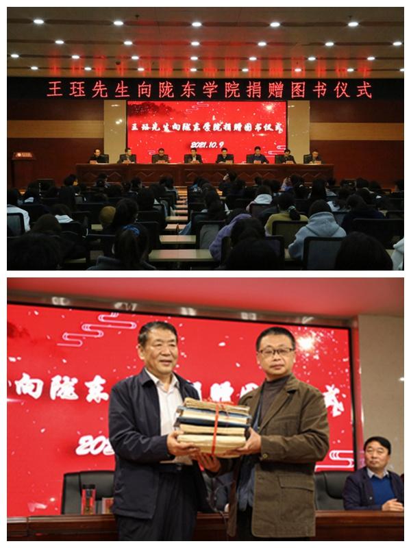 陇东学院举行王珏先生图书文献捐赠仪式