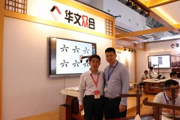回眸第76届全国教育装备展示会华文众合精彩瞬间