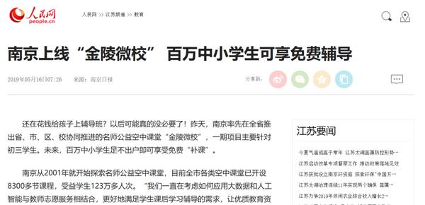 教育部科技司司长雷朝滋调研南京教育信息化工作