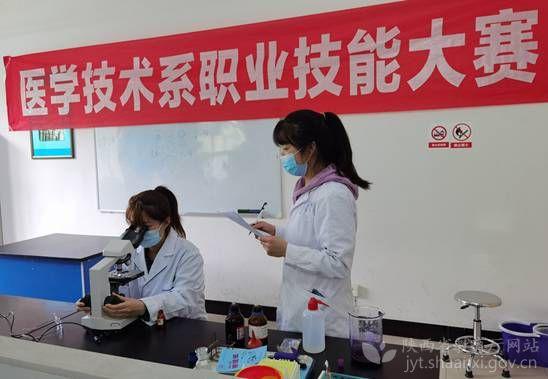 西安医专以技能大赛为抓手促学生职业素质提升