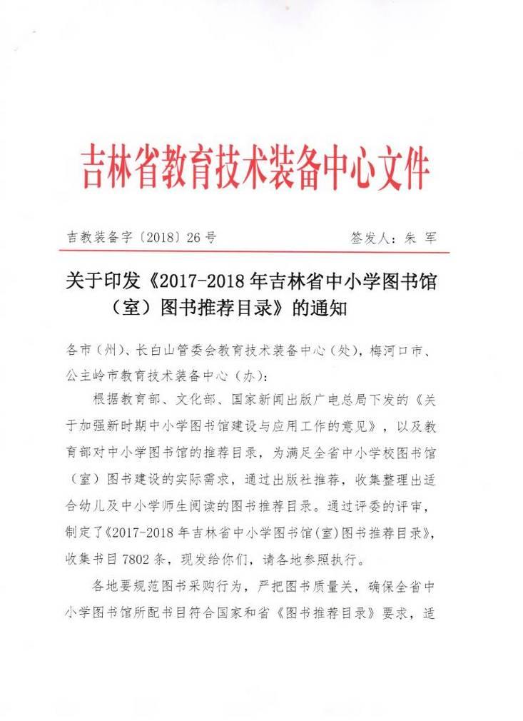 吉林省中小学图书馆(室)图书推荐目录