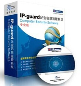 ipguard  内网安全管理系统 屏幕监控