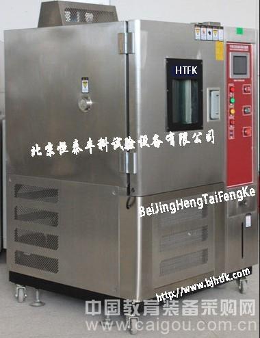 北京小型高低温试验箱