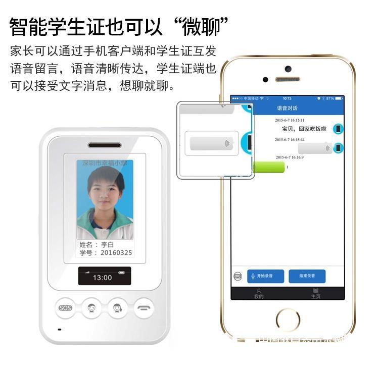 校园智能学生证【支持电信卡、定位、通话、门禁、电子围栏、语音聊天】