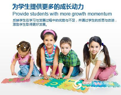 中国学生成长动力档案库