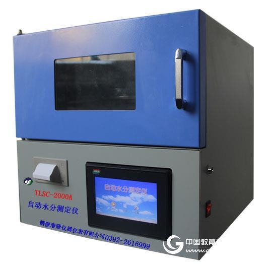 水分仪器TLSC-2000A自动水分测定仪