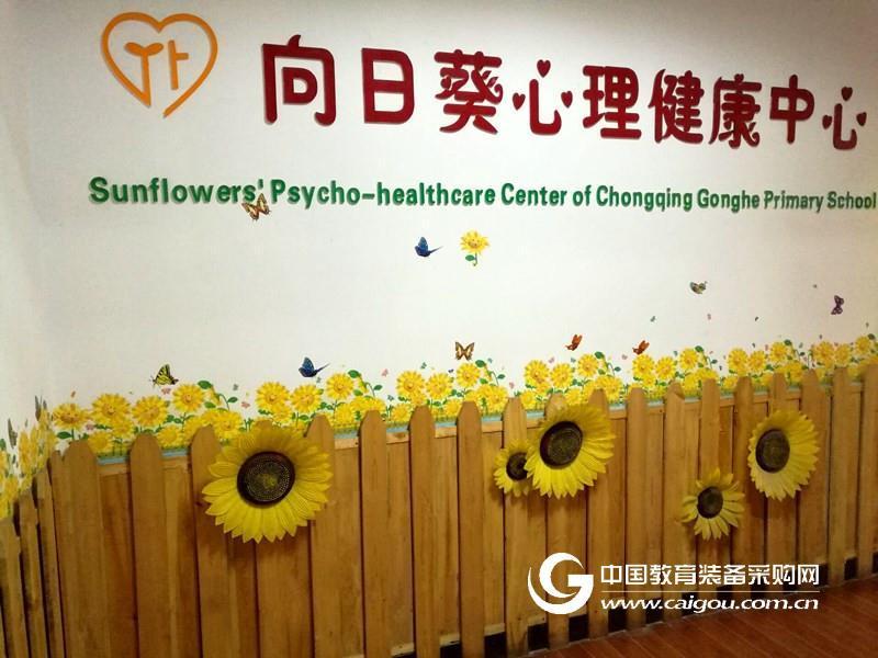 重庆中小学心理健康咨询室建设