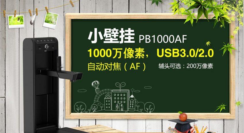 良田壁挂视频展台 PB1000AF