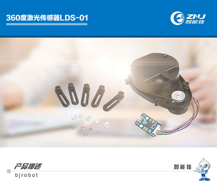 智能佳 360度激光传感器LDS-01 二维激光扫描仪 全景映射