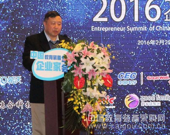 2016中国教育装备企业家年会成功召开