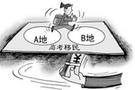 """深圳""""高考移民""""风波背后 究竟是谁动了谁的奶酪"""