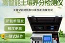 农林服务仪器_肥料养分检测仪