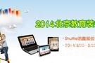 数字教育的好伙伴  浩鑫EDUPAL智慧教育解决方案