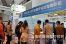 众诚天合出展第25届北京教育装备展示会