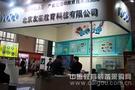 友高创出新玩法 闪耀北京教育装备展