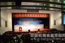 """奥威亚独家录制""""2015年高等教育信息化创新论坛"""""""