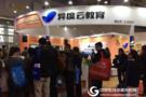 创新互联网+教育新方式 异度亮相第73届中国教育装备展示会