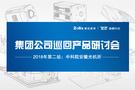 2018光电产品研讨会第二站中科院安徽光机所