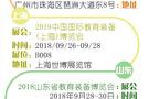 捷能通九月线下展会行程图