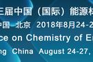 美国麦克仪器参展中国化学会第三届中国(国际)能源材料化学研讨会